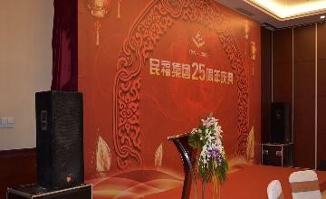 民福集团25周年庆典