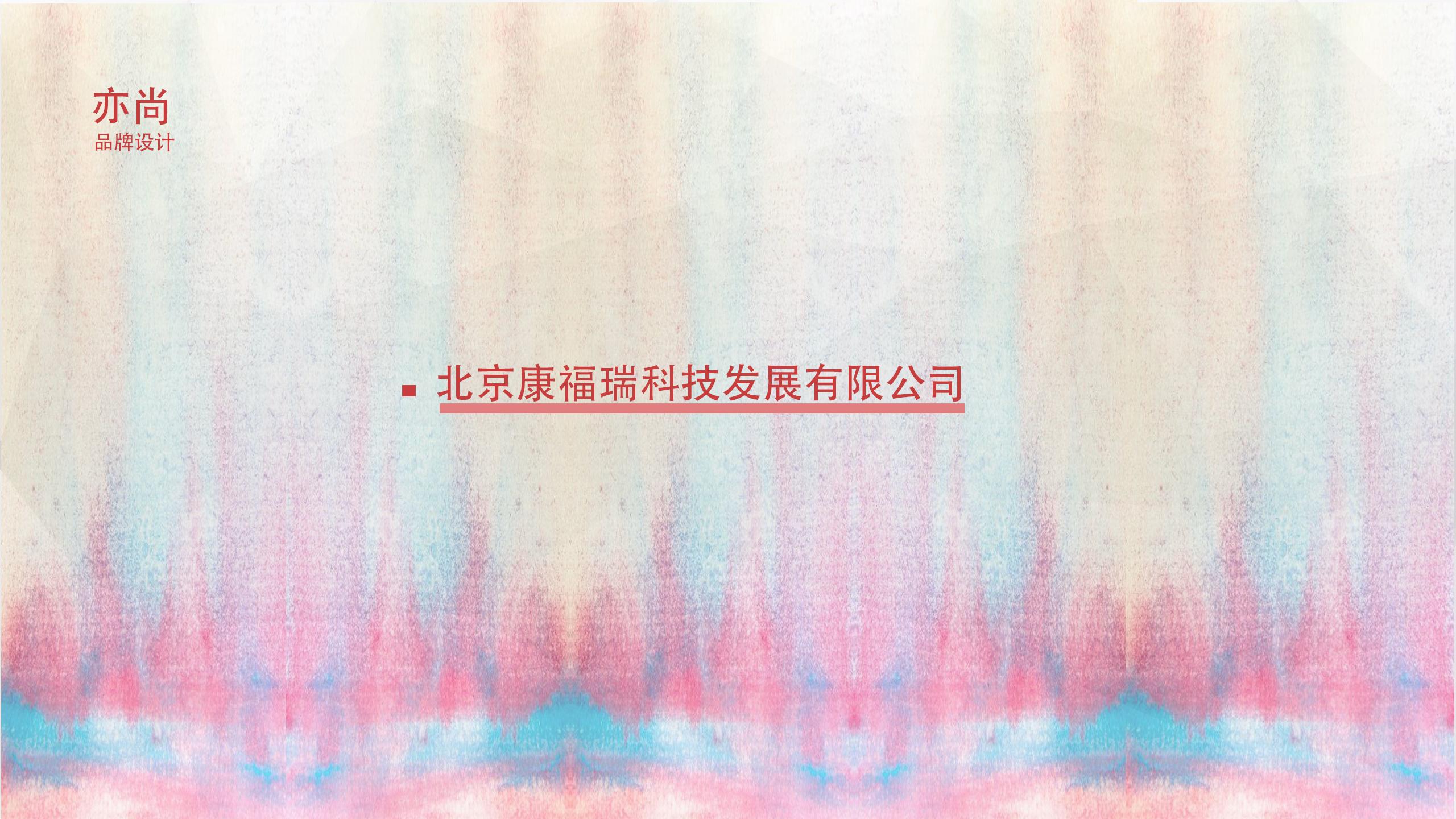 北京康福瑞科技发展有限