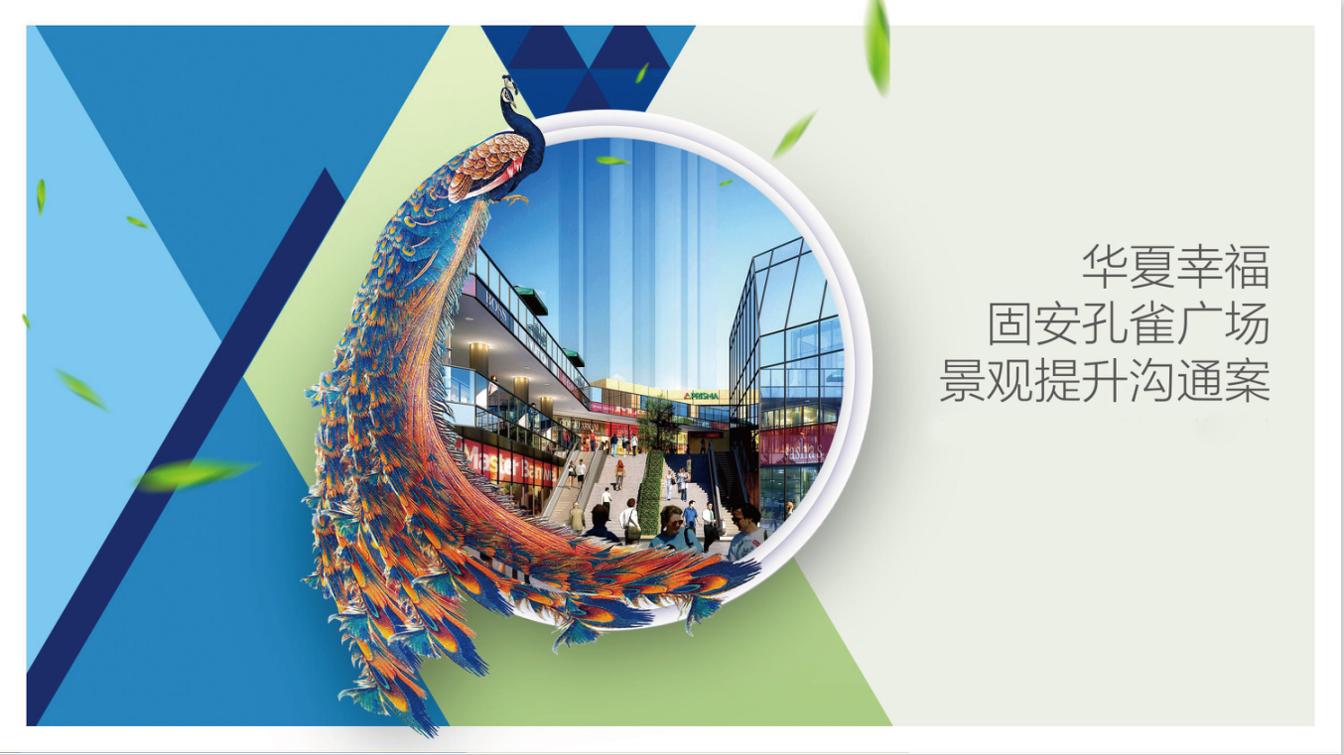 华夏幸福固安孔雀广场