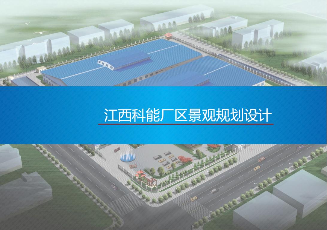 江西科能景观规划设计