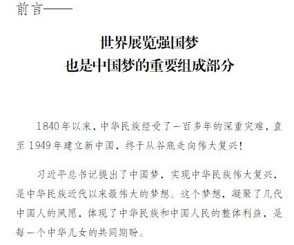 中国发展成为世界展览强国