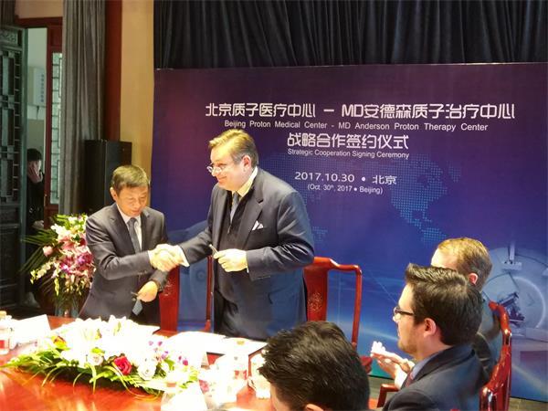 北京质子医疗中心合作签约仪式