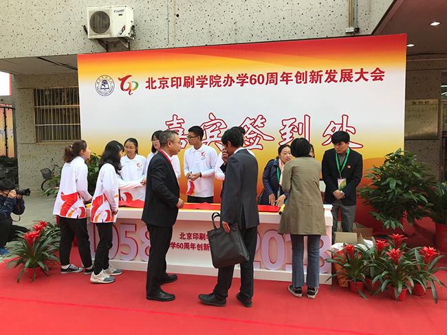 北京印刷学院60周年创新发展大会