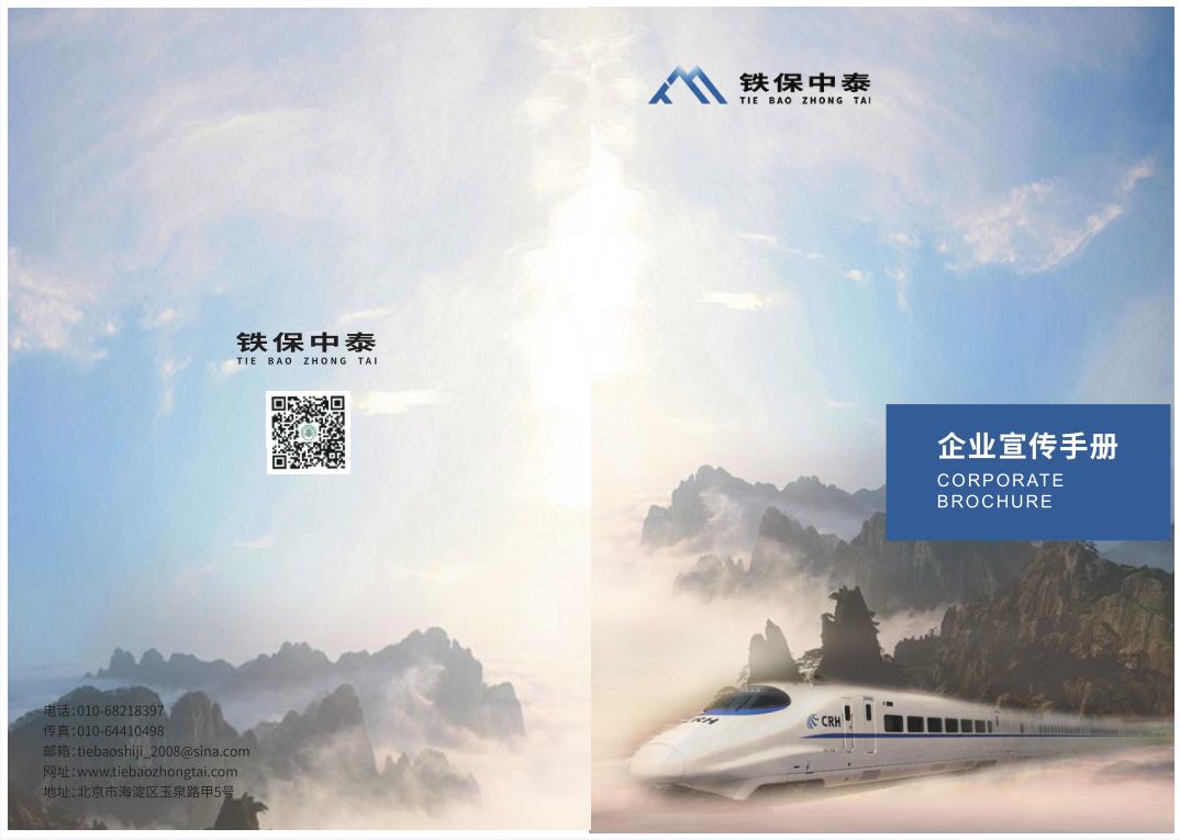 铁保中泰宣传手册