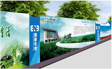 湖北国能厂区围挡设计