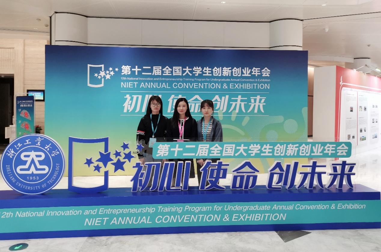 第十二届全国大学生创新创业年会