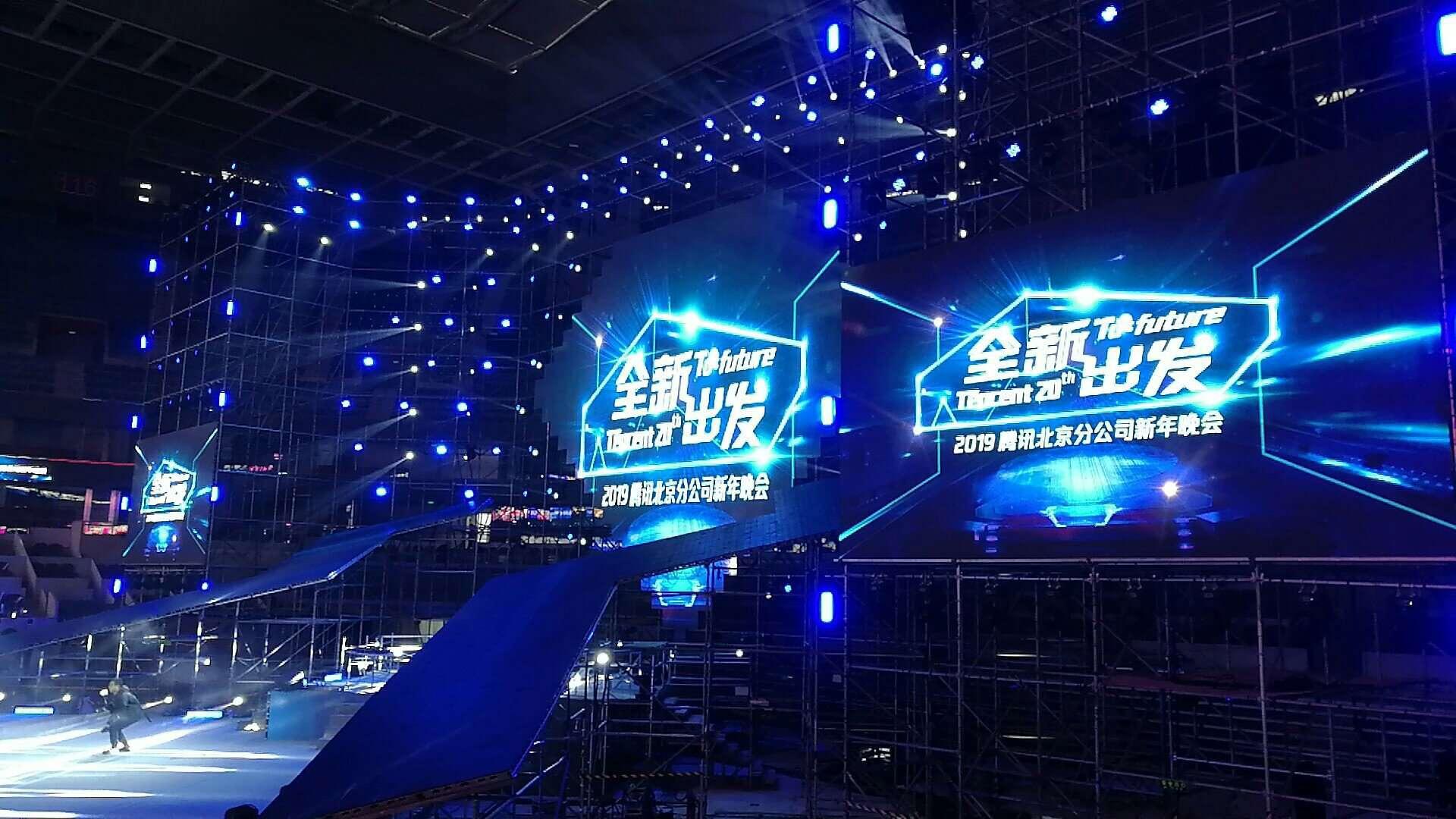 腾讯北京年会