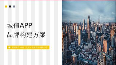 诚信APP品牌构建方案