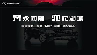 """奔驰""""M系""""湖州上市发布会"""