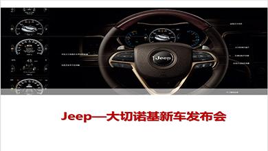 Jeep―大切诺基新车发布会