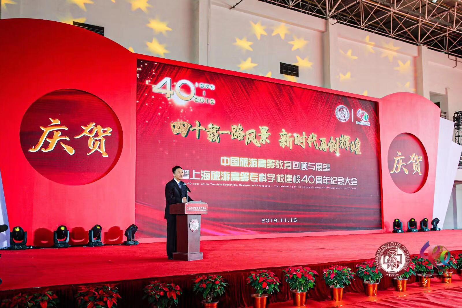 上海旅专建校40周年