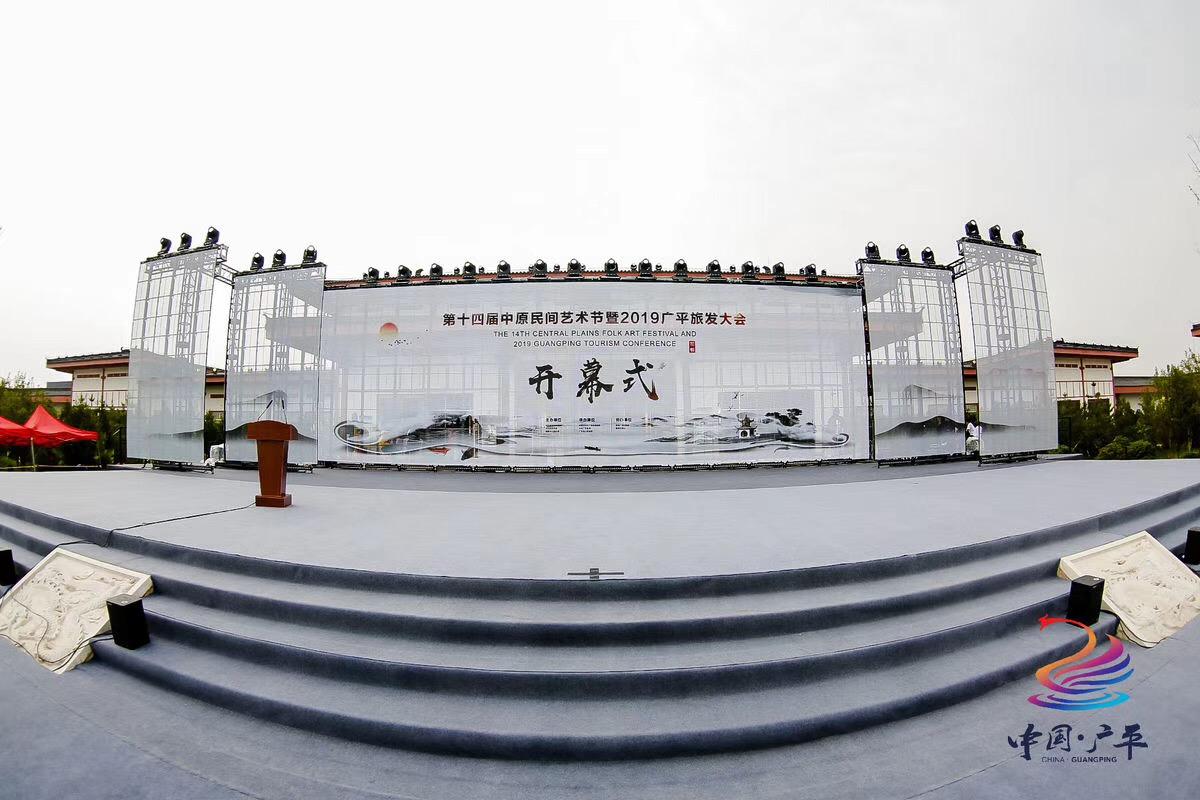 中原民间艺术节