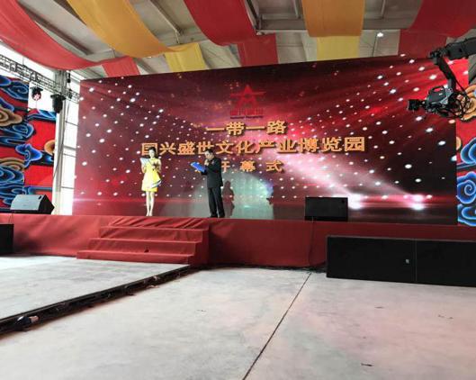 国兴盛世文化产业博览园开幕式