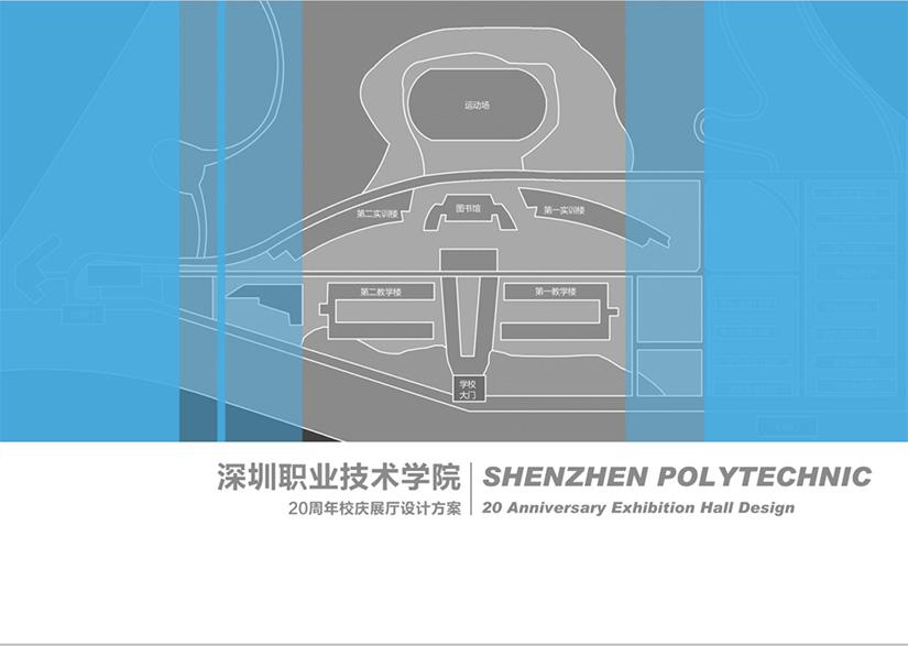 深圳高职院20周年校庆