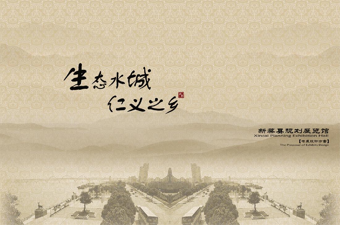 河南新蔡规划馆项目