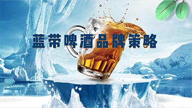 蓝带啤酒品牌策略