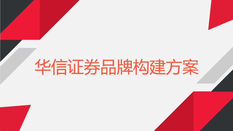 华信证券品牌构建