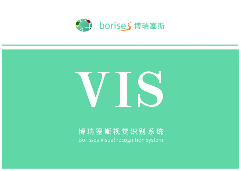博瑞赛斯VI设计