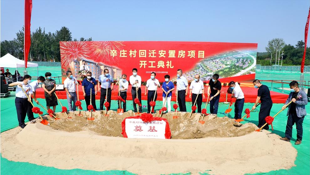 辛庄村回迁安置房项目开业典礼