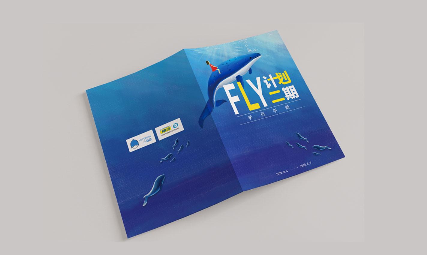FLY二期学员手册