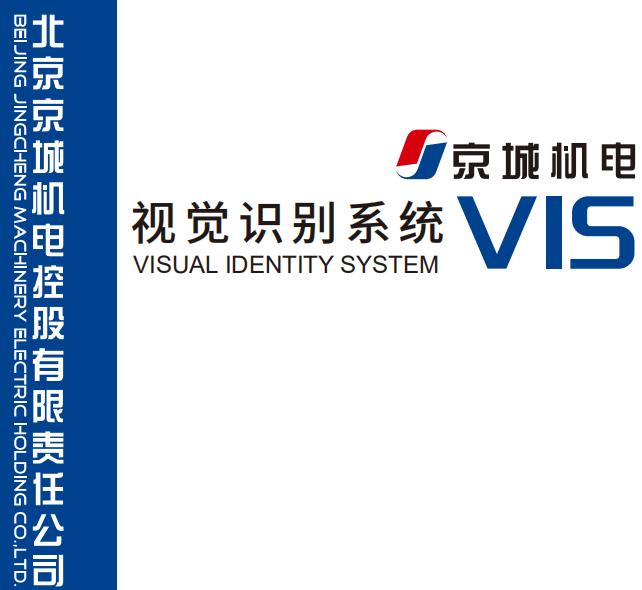 LOGO/VI类京城机电视觉识别系统